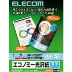 エレコム インクジェットプリンタ用紙 薄手 光沢紙 A4サイズ 50枚入り メーカー在庫品[メール便対象商品]