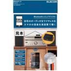 エレコム Bluetooth3.0 オーディオレシーバーBOX/ダークグレー LBT-AVWAR700 メーカー在庫品