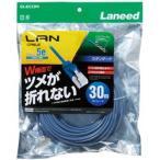 エレコム ツメ折れ防止LANケーブル(Cat5E)/30.0m/ブルー LD-CTT/BU300 メーカー在庫品