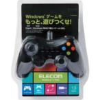 エレコム 12ボタンUSBゲームパッド/Xinput対応/振動・連射機能付/ブラック メーカー在庫品