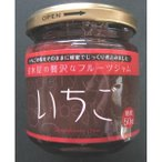岩木屋 青森の味!いちごジャム 瓶 200g 特産品