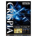 EPSON (エプソン) KA450SCKR 写真用紙クリスピア 高光沢 A4 50枚入り 目安在庫=○[メール便対象商品]