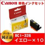 Canon キャノン 【純正インクセット】BCI-326Y(イエロー) 10個セット 目安在庫=△