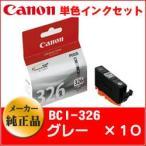 Canon キャノン 【純正インクセット】BCI-326GY(グレー) 10個セット 目安在庫=△