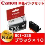 Canon キャノン 【純正インクセット】BCI-326BK(ブラック) 10個セット 目安在庫=△