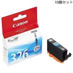 Canon キャノン 【純正インクセット】BCI-326C(シアン) 10個セット 目安在庫=△