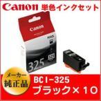 Canon キャノン 【純正インクセット】BCI-325PGBK(ブラック) 10個セット 目安在庫=△