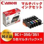 Canon キャノン 【純正インクセット】 BCI-351XL+350XL/5MP  インクタンク 5個セット 目安在庫=△