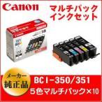Canon キャノン 【純正インクセット】 BCI-351XL+350XL/5MP インクタンク 10個セット 目安在庫=△