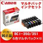Canon キャノン 【純正インクセット】 BCI-351XL+350XL/6MP  インクタンク 10個セット 目安在庫=△