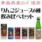 シャイニー 青森の味!青森りんごジュース6種 飲み比べセット(シャイニー) 目安在庫=○