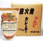 岩木屋 青森の味!直火焼りんごカレールー 170g【10個セット】 特産品