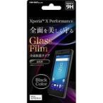 レイ・アウト Xperia X Performance 液晶保護ガラス9H全面保護光沢0.33/ブラック 目安在庫=△