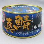 缶詰・びん詰|魚介類
