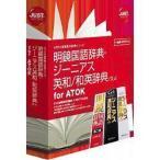 ジャストシステム 明鏡国語辞典・ジーニアス英和 / 和英辞典  / R.4 for ATOK(対応OS:WIN&MAC) 目安在庫=△