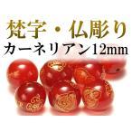 三種の彫刻 梵字と仏 金塗り 精巧彫り珠1個168円 梵字&仏彫り珠 全8種 カーネリアン12mm