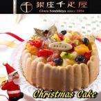 クリスマスケーキ予約2017 銀座千疋屋 銀座フルーツシャルロット pgs-143