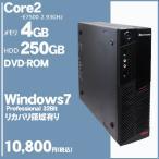 ショッピングOffice 新品SSD可能 Office 2016 中古デスクトップパソコン  Lenovo A58 高性能 Core2 2.93GHz メモリ4GB HDD250GB リカバリー領域 win7pro 32bit