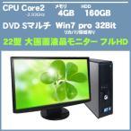 ショッピングOffice 大画面 22型 ワイド 液晶モニター 付 フルHD 新品SSD可能 Office2016 DELL OPTLPLEX 780 Core2 2.93GHz メモリ4GB リカバリー領域 win7pro 32bit