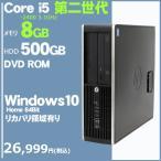 ショッピングOffice Win10 HP COMPAQ 8200 第二世代 i5 RAM 8GB 新品SSD可能 Office 2016 中古デスクトップパソコン 大人気Corei5 3.1GHz リカバリー領域