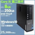 ショッピングOffice Win10 DELL 第二世代 Core i5 3.1GHz 新品SSD可能 Office 2016 中古デスクトップパソコン Optiplex 790 SF 高性能 メモリ8GB HDD 250GB リカバリー領域 win10
