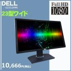 中古液晶モニター 大画面 高精細 23型ワイド DELL FULLHD 1920 1080  U2312HMt DisPlay Port