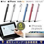 タッチペン iPhone6s / 6 Plus iPhone6 / Plus ipad mini Acase スタイラスペン 静電容量式 細め アイフォン6s
