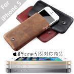 おまかせ便送料無料本革iPhone5/5s専用Acase 本革 スリップインレザーケース for Apple iPhone5 / iPhone5s (スリップイン タイプ)ケ-ス レザー ケー