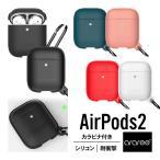 AirPods 2 ケース カラビナ 付 シリコン カバー 耐衝撃 傷防止 保護 アクセサリー エアーポッズ 2 Wireless Charging Case MRXJ2J/A MR8U2J/A 対応 araree POPS