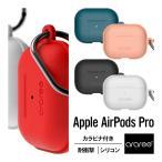 AirPods Pro ケース カラビナ 付 耐衝撃 シリコン カバー 衝撃 吸収 傷防止 保護 アクセサリー AirPodsPro MWP22J/A エアーポッズプロ POPS 対応 araree POPS