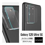 Galaxy S20 Ultra 5G カメラ レンズ カメラレンズ 保護 ガラスフィルムカメラ フィルム × 2枚 ギャラクシーS20ウルトラ SCG03 対応 araree C-Sub Core
