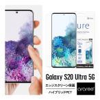 Galaxy S20 Ultra 5G フィルム 全面 保護 エッジ フルカバー 保護フィルム 指紋認証 対応 ギャラクシーS20ウルトラ SCG03 対応 araree Pure Diamond