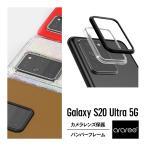 Galaxy S20 Ultra 5G カメラ レンズ カメラレンズ 保護 ガラスフィルムカメラ フィルム × 2枚 ギャラクシーS20ウルトラ SCG03 対応 araree C-Bumper