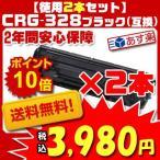 徳用2本 CANON キャノン CRG-328 CRG328 ブラック BK 汎用・互換 トナーカートリッジ 2年間の長期保証  メール便不可