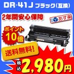 Brother ブラザー DR-41J (DR41J) 汎用・互換 ドラムユニット 【2年間の長期保証】【メール便不可】