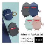AirPods ケース おしゃれ デザイン 韓国 ブランド カラビナ 付 シリコン カバー アクセサリー エアーポッズ 2 MRXJ2J/A MV7N2J/A MMEF2J/A elago SHARK CASE