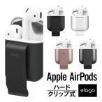AirPods ケース ベルト クリップ ホルダー 式 ハード ケース カバー 落下防止 アクセサリー Apple アップル エアーポッズ 対応 elago AIRPODS CARRYING CLIP