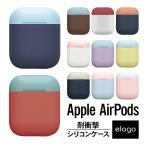 AirPods ケース シリコン ソフト カバー バイカラー 耐衝撃 衝撃 吸収 保護 アクセサリー Apple Air Pods mmef2j/a アップル エアーポッズ elago DUO CASE