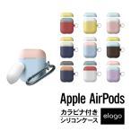 AirPods ケース カラビナ 付 バイカラー シリコン カバー 耐衝撃 傷防止 落下防止 アクセサリー Air Pods mmef2j/a アップル エアーポッズ elago DUO HANG CASE