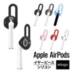 elago ���饴 AIRPODS EAR PADS for AirPods