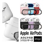 AirPods ケース シリコン カラビナ 付 落下防止 アクセサリー シンプル イヤホン ケース 衝撃 吸収 カバー Apple エアーポッズ 対応 elago AIRPODS HANG CASE