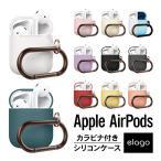 AirPods ケース カラビナ 付 シンプル シリコン カバー 耐衝撃 傷防止 落下防止 アクセサリー Apple Air Pods mmef2j/a アップル エアーポッズ elago HANG CASE
