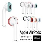 AirPods イヤーピース つけたまま 充電可能 収納可能 落下防止 アクセサリー 極薄 シリコン カバー Apple Air Pods mmef2j/a エアーポッズ elago Secure Fit