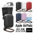 AirPods ケース 防水 防塵 シリコン カバー カバー 耐衝撃 衝撃 吸収 アクセサリー  Apple Air Pods mmef2j/a エアーポッズ elago WATERPROOF HANG CASE