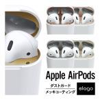 AirPods ダストガード 金属粉 侵入防止 防塵 アクセサリー 18Kコート プレート 2セット Apple Air Pods mmef2j/a アップル エアーポッズ elago DUST GUARD