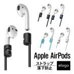 AirPods ストラップ 落下防止 アクセサリー シリコン ネックストラップ ケーブル 45cm イヤホン ケーブル コード Apple エアーポッズ 対応 elago AIRPODS STRAP
