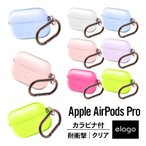 AirPods Pro ケース クリア カラビナ 付 耐衝撃 TPU 透明 カバー 衝撃 吸収 ソフト ケースカバー Apple AirPodsPro MWP22J/A エアーポッズプロ elago CLEAR CASE