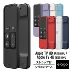 Apple TV 4K リモコン カバー シリコン ケース リモコン リストバンド ストラップ 付属 ソフト カバー アップル TV 第3世代 第4世代 対応 elago R1 INTELLI