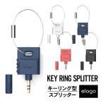 イヤホン スプリッター オーディオ分配 3.5mm 2分配 キーリング キーホルダー 型 二股分配 各種 ヘッドホン ヘッドフォン 対応 elago KEY RING SPLITTER