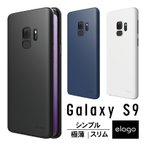 ショッピングGALAXY Galaxy S9 ケース 薄型 0.5mm 極薄 シンプル スリム カバー 超薄 軽量 薄い 薄 サイズ Qi ワイヤレス 充電 対応 GalaxyS9 ギャラクシー S9 elago INNER CORE